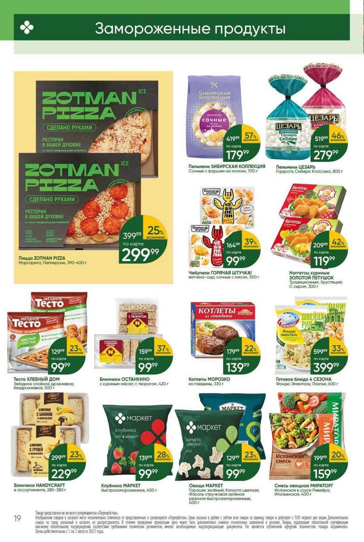Каталог акций супермаркетов «Перекрёсток»